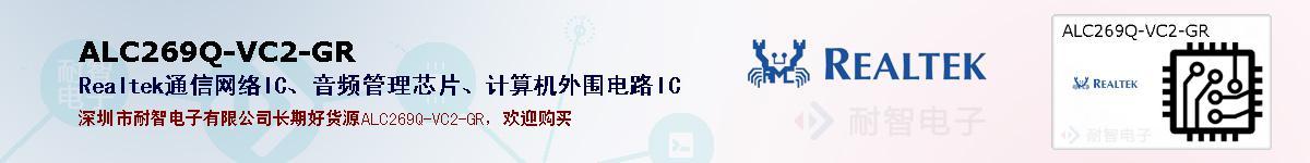 ALC269Q-VC2-GR的报价和技术资料