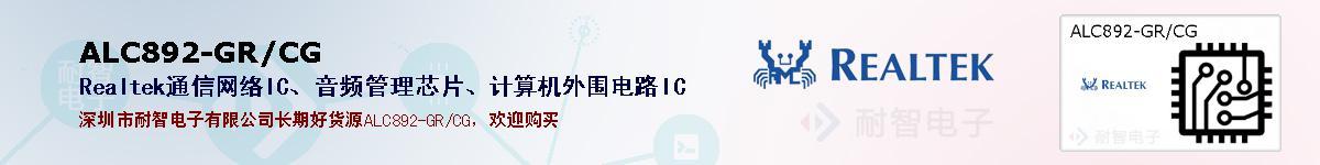 ALC892-GR/CG的报价和技术资料