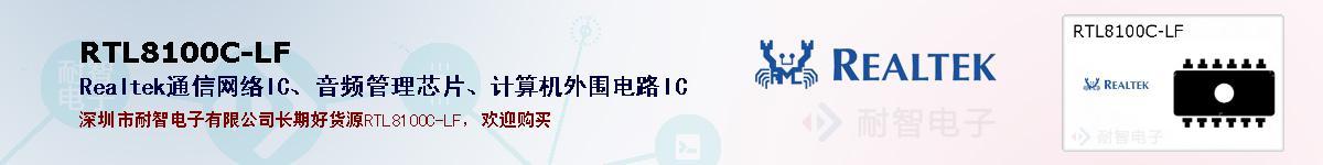 RTL8100C-LF的报价和技术资料