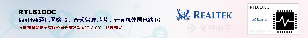 RTL8100C的报价和技术资料