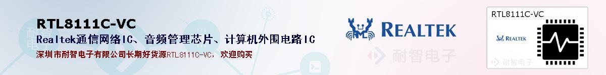 RTL8111C-VC的报价和技术资料