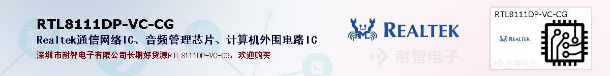 RTL8111DP-VC-CG的报价和技术资料