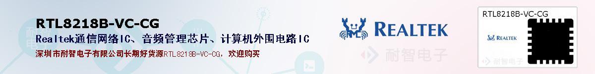 RTL8218B-VC-CG的报价和技术资料