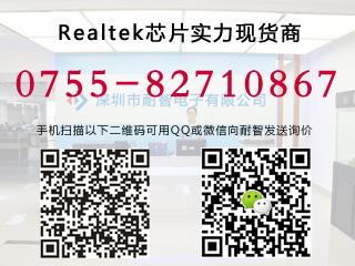 联系Realtek代理