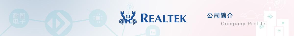 Realtek(瑞昱)公司介绍