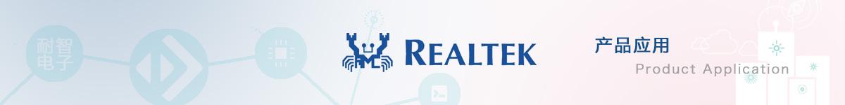 Realtek(瑞昱)产品的应用领域