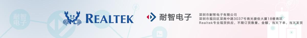 购买Realtek芯片联系方式