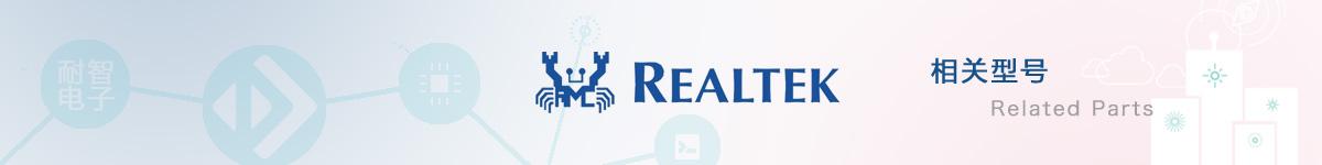 Realtek(瑞昱)相关芯片的报价及资料
