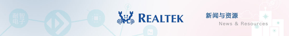Realtek官网发布的新闻与资源