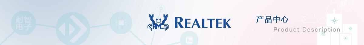 Realtek(瑞昱)具有代表性的产品